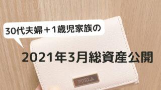 2021年3月25日現在の総資産額、資産運用実績公開